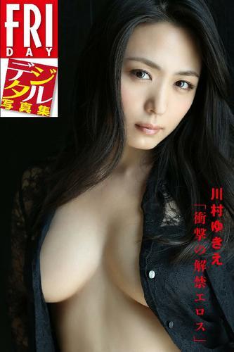 FRIDAY デジタル写真集 Yukie Kawamura, 川村ゆきえ(cover)