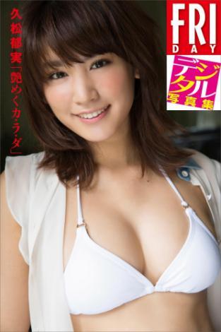 RIDAYデジタル 写真集 Ikumi Hishamatsu (久松郁実)「艶めくカ・ラ・ダ」