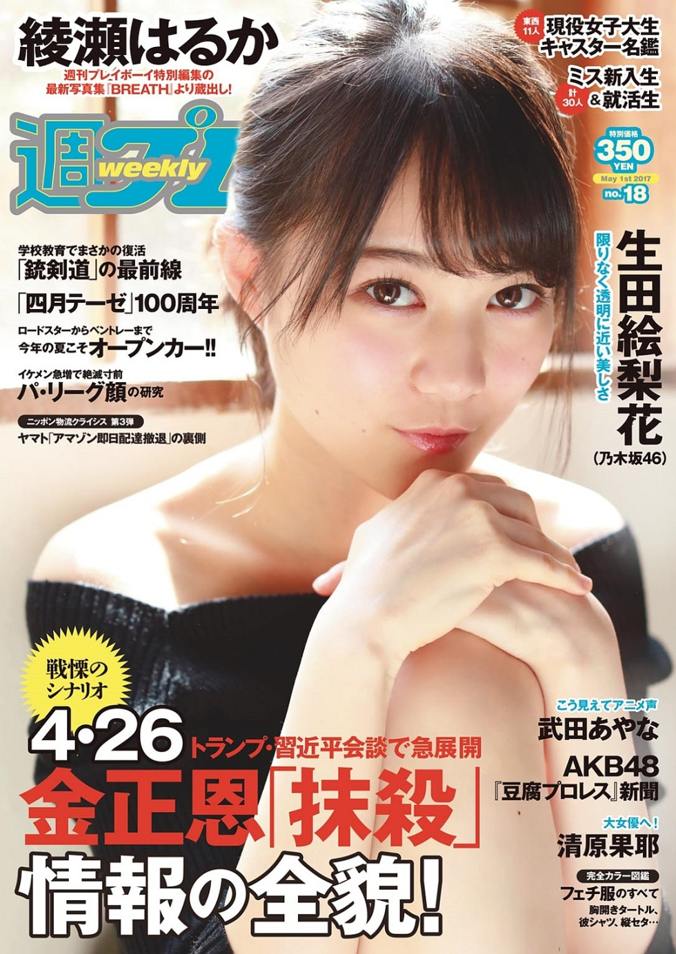 Ikuta Erika - Nogizaka46.jpg